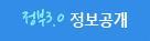 정부3.0 정보공개