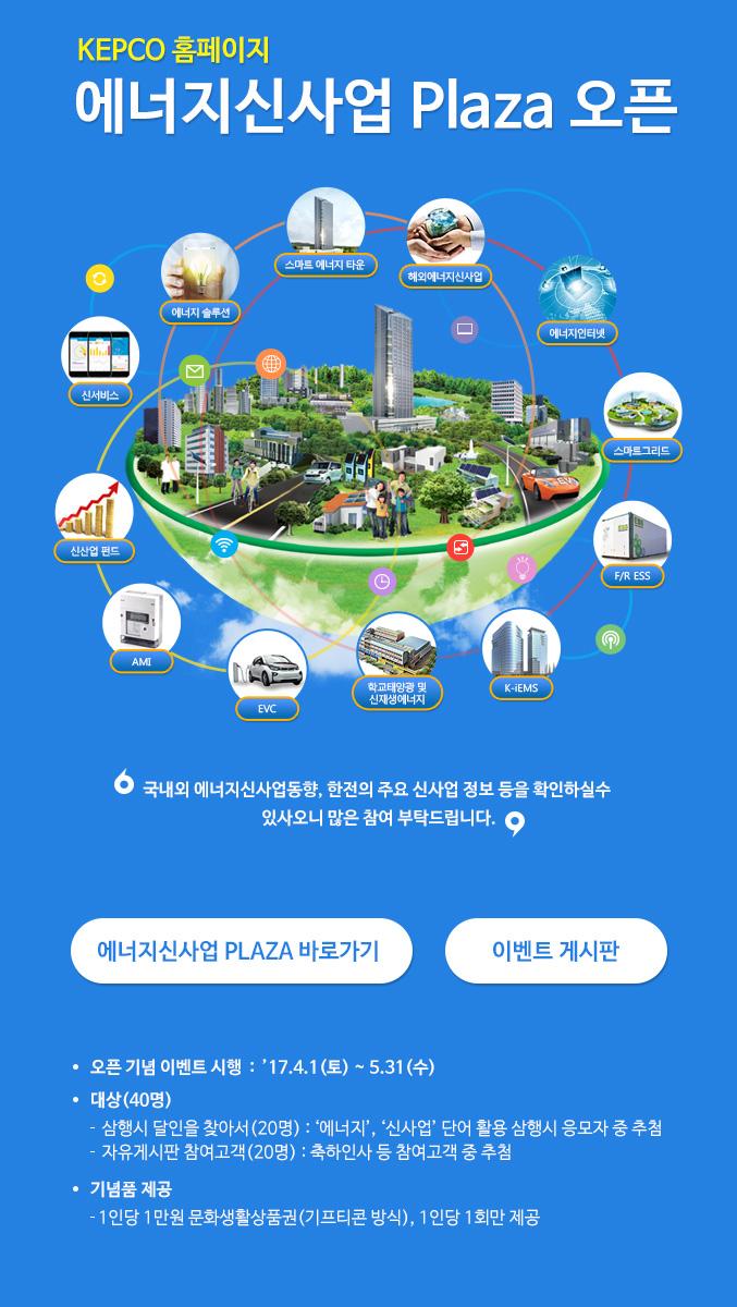 에너지신사업 Plaza 오픈